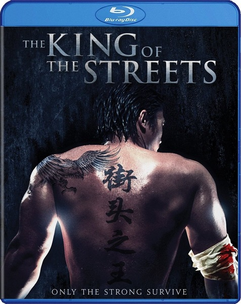 Король улиц / The King of the Streets/Jie Tou Zhi Wang (2012) онлайн