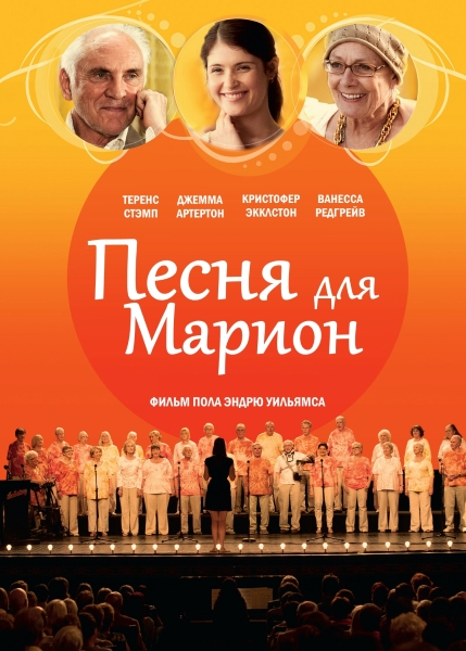Песня для Марион / Song for Marion (2012) онлайн