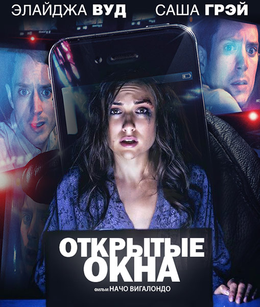 Открытые окна / Open Windows (2014) онлайн