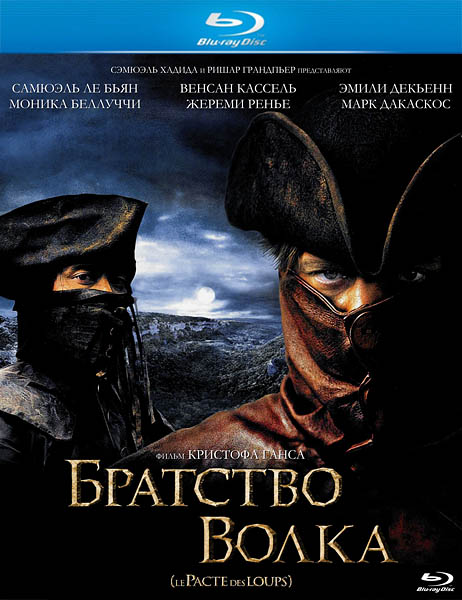 Братство волка / Le Pacte Des Loups / Brotherhood of the Wolf (2001) онлайн