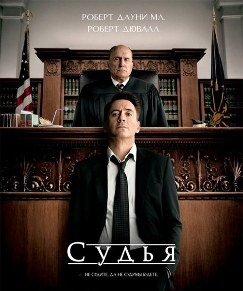 Судья / The Judge (2014) онлайн