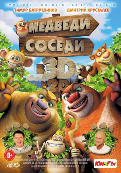 Медведи-соседи / Boonie Bears, to the Rescue! (2014) онлайн