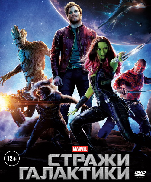 Стражи Галактики / Guardians of the Galaxy (2014) онлайн