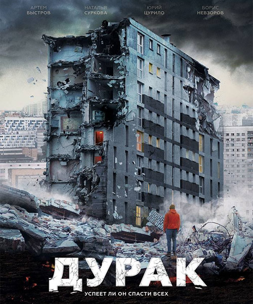 Время выбрало нас 2017 Мурманск —