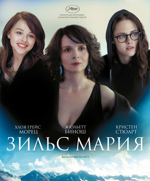 Зильс-Мария / Clouds of Sils Maria (2014) онлайн