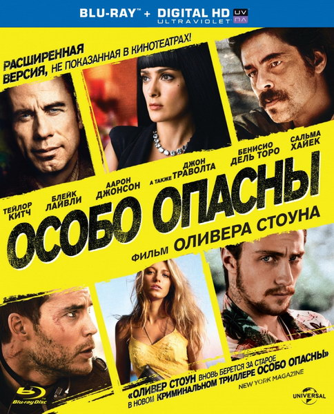 Особо опасны / Savages (2012) онлайн
