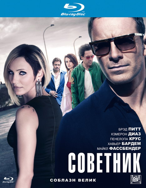 Советник / The Counselor (2013) онлайн