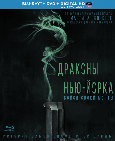 Драконы Нью-Йорка / Revenge of the Green Dragons (2014) онлайн