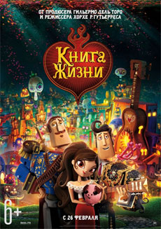 Книга жизни / The Book of Life (2014) онлайн