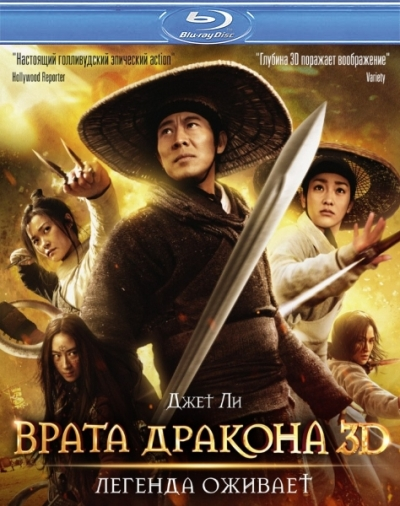Врата дракона / The Flying Swords of Dragon Gate (2011) онлайн