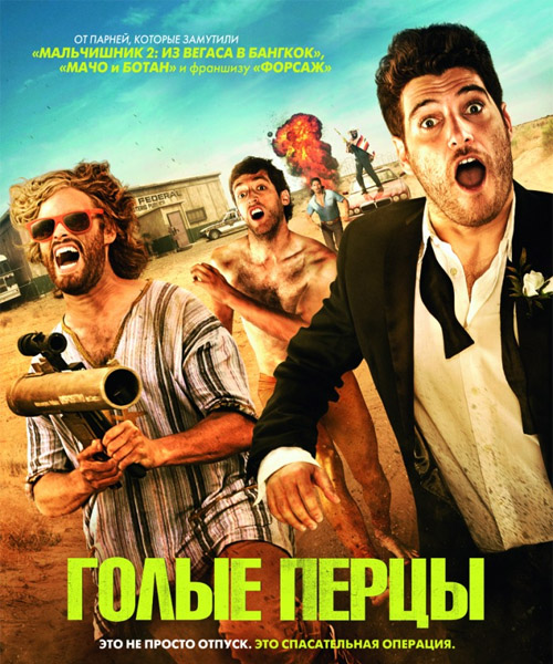 Голые перцы / Search Party (2014) онлайн