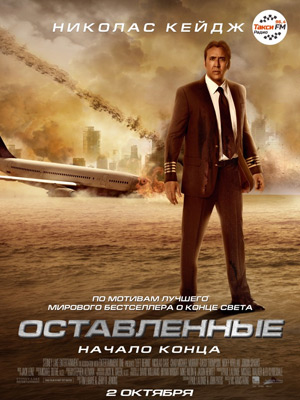 Оставленные / Left Behind (2014) онлайн