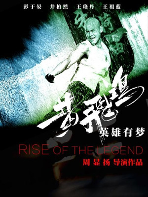 Становление легенды / Huang Feihong Zhi Yingxiong You Meng / Rise of the Legend (2014) онлайн