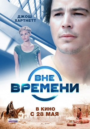 Вне времени / The Lovers (2014) онлайн