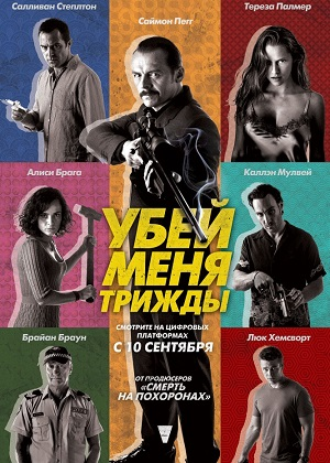 Убей меня трижды / Kill Me Three Times (2014) онлайн