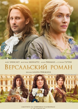 Версальский роман / A Little Chaos (2014) онлайн