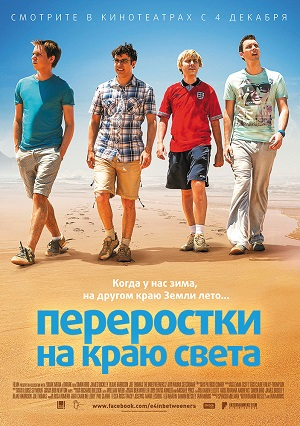 Переростки на краю света / The Inbetweeners 2 (2014) онлайн