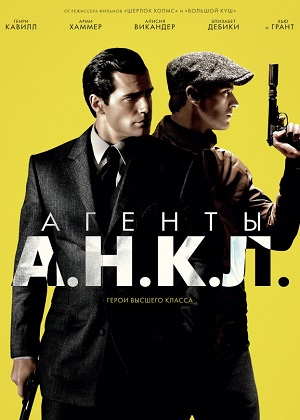 Агенты А.Н.К.Л. / The Man from U.N.C.L.E. (2015) онлайн