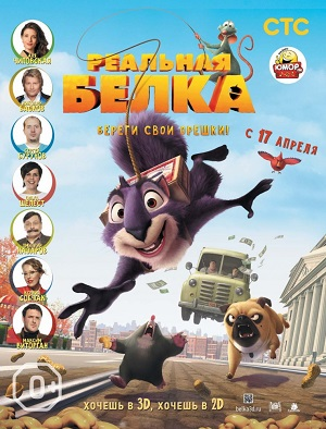 Реальная белка / The Nut Job (2014) онлайн