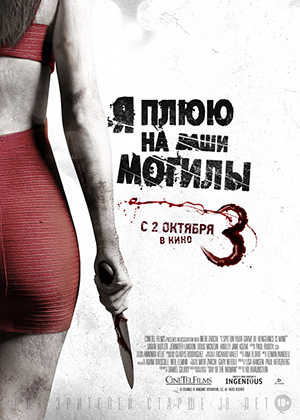 Я плюю на ваши могилы 3 / I Spit on Your Grave 3 (2015) онлайн