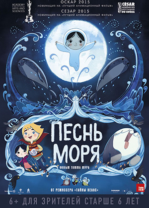Песнь моря / Song of the Sea (2014) онлайн