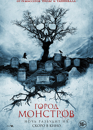 Город монстров / Tales of Halloween (2015) онлайн