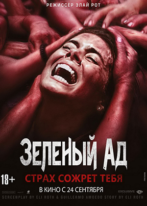 Зеленый ад / The Green Inferno (2015) онлайн