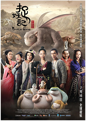Охота на монстра / Monster Hunt (2015) онлайн