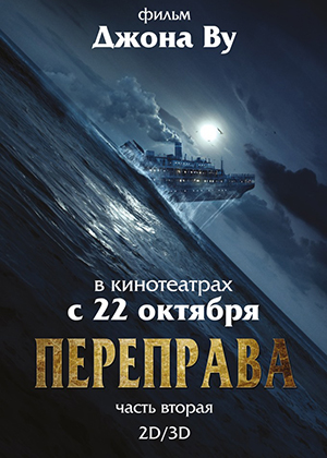 Переправа 2 / The Crossing 2 (2015) онлайн