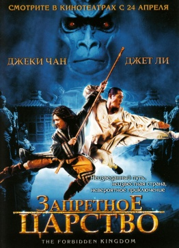 Запретное царство / The Forbidden Kingdom (2008) онлайн