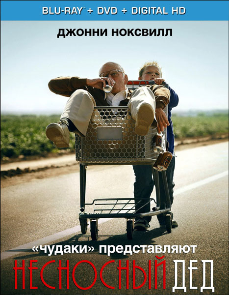 Чудаки: Несносный дед / Jackass Presents: Bad Grandpa (2013) онлайн