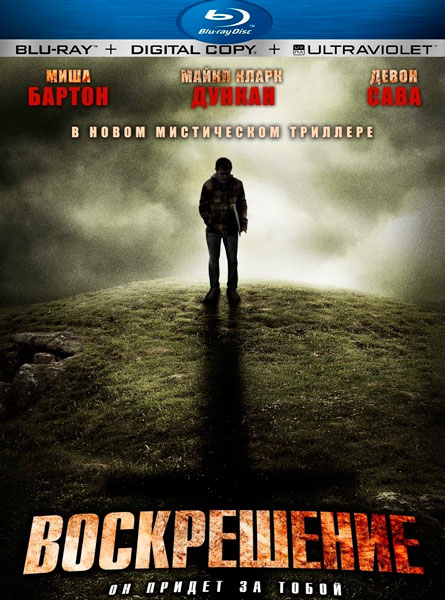 Воскрешение / A Resurrection (2013) онлайн