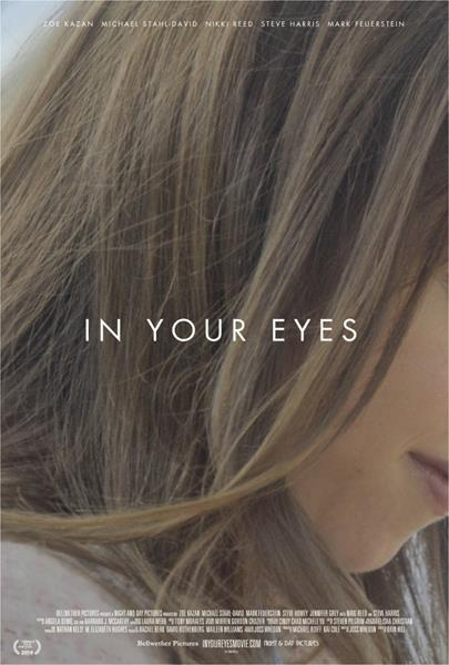 В твоих глазах / In Your Eyes (2014) онлайн