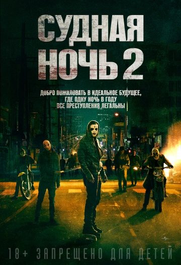 Судная ночь 2 / The Purge: Anarchy (2014) онлайн