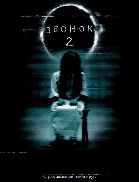 Звонок 2 / The Ring Two (2005) онлайн