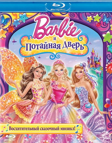 Барби и потайная дверь barbie and the secret door