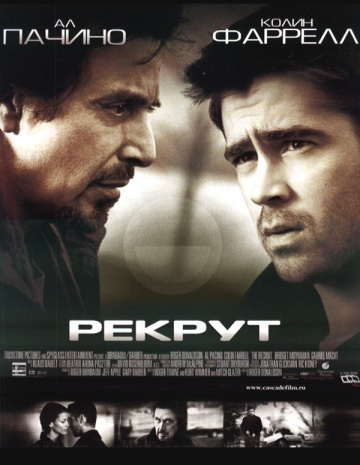 Рекрут / The Recruit (2003) онлайн