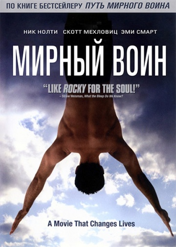 Мирный воин / Peaceful Warrior (2006) онлайн